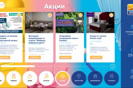 """Наша компания разработала программное обеспечение для навигации в ТЦ """"Большая Медведица"""" г.Новосбирск"""